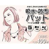 汗わきパット(あせわきパッド) 粘着面改良 100枚セット (ベージュ) 男女兼用 防臭 肌色 汗ジミ防止 ワキ汗対策