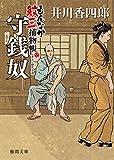 守銭奴: もんなか紋三捕物帳 (徳間時代小説文庫)
