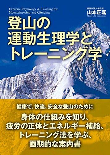 登山の運動生理学とトレーニング学