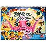 アートプリントジャパン 2019年 すギョーい!!さかなクンカレンダー カレンダー vol.109 1000101049