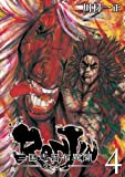 RANJIN 4―三国志呂布異聞 (BUNCH COMICS)
