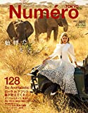 Numero TOKYO 2019年07月増刊号(ローラ表紙バージョン)