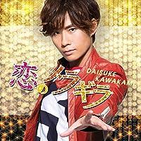 恋のメラギラ(期間限定盤B)