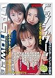 Vip Shower3 [DVD]