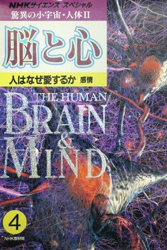 脳と心 (NHKサイエンススペシャル 驚異の小宇宙・人体)の詳細を見る