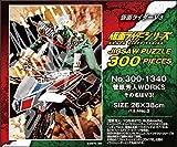 ジグソーパズル 仮面ライダーシリーズ 菅原芳人WORKS その名はV3! 300ピース (300-1340)