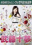【武藤十夢】 公式生写真 AKB48 Teacher Teacher 劇場盤特典