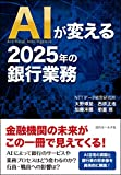 Best 銀行 - AIが変える2025年の銀行業務 Review
