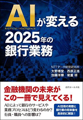 AIが変える2025年の銀行業務