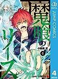 魔喰のリース 4 (ジャンプコミックスDIGITAL)