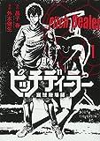ピッチディーラー ‐蹴球賭場師‐ / 昌子春 のシリーズ情報を見る