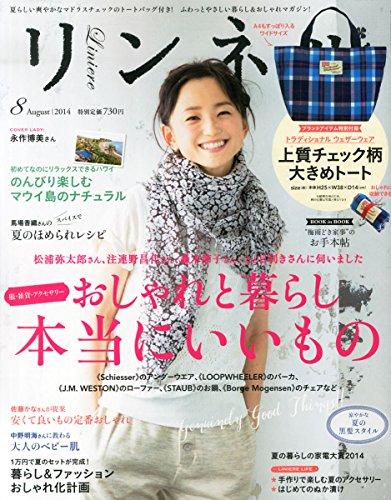 リンネル 2014年 08月号 [雑誌]の詳細を見る