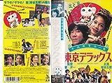 平成無責任一家・東京デラックス [VHS]