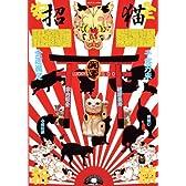 横尾忠則B5アートノート 日の本の猫