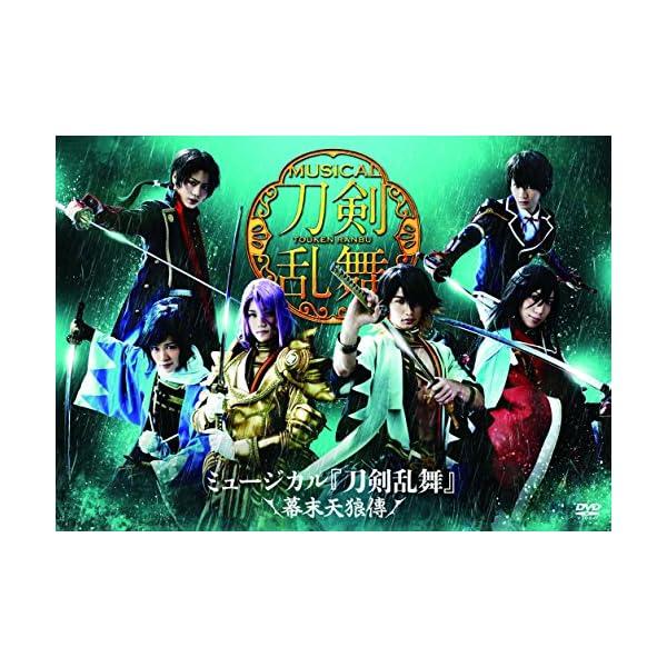 ミュージカル『刀剣乱舞』~幕末天狼傳~ [DVD]の商品画像