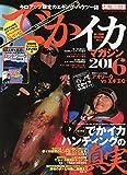 でかイカマガジン vol.6(2016) 総力特集:でかイカハンティングの真実 (CHIKYU-MARU MOOK SALT WATER)