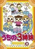 うちの3姉妹 28「おかわりぱれたい」編[DVD]