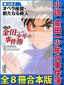 小説 金田一少年の事件簿 全8冊合本版 (講談社漫画文庫)
