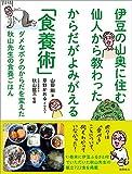 伊豆の山奥に住む仙人から教わった からだがよみがえる「食養術」: ダメなボクのからだを変えた 秋山先生の食養ごはん