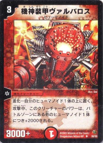 デュエルマスターズ 《機神装甲ヴァルバロス》 DM02-030-UC 【クリーチャー】