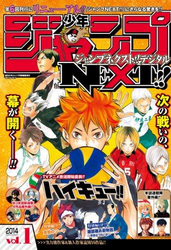 ジャンプNEXT!! デジタル 2014 Vol.1