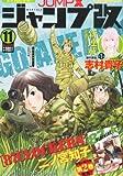 ジャンプ改 2012年 11月号 [雑誌]