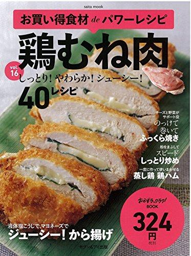 お買い得食材deパワーレシピvol.16 鶏むね肉 (saita mook おかずラックラク!BOOK)