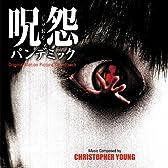 オリジナル・サウンドトラック「呪怨 パンデミック」