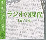 TSUTAYA限定 ラジオの時代 1971年
