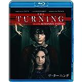 ザ・ターニング [Blu-ray]