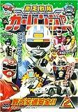 激走戦隊カーレンジャー VOL.2[DVD]