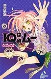 IQ探偵ムー 時を結ぶ夢羽 (ポプラカラフル文庫 ふ 2-12)
