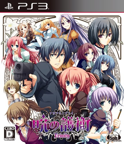 暁の護衛 トリニティ(通常版) - PS3