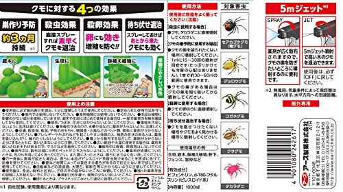 アース製薬 アースガーデン クモの巣撃滅 1000ml