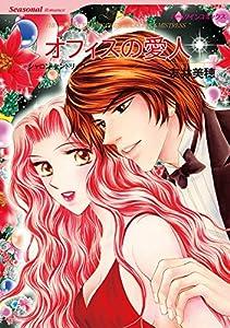 ロマンティック・クリスマス セレクトセット vol.4 ロマンティック・クリスマスセレクトセット (ハーレクインコミックス)