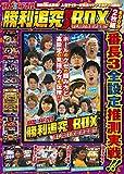 パチスロ必勝ガイドDVD 勝利追究ガチBOX AT・ART攻略決定版!! (<DVD>)