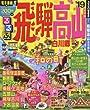 るるぶ飛騨高山 白川郷'19 (るるぶ情報版 中部 15)