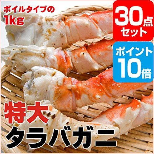 二次会 景品 特大タラバガニ1kg(ボイルタイプ)タラバ蟹 ...