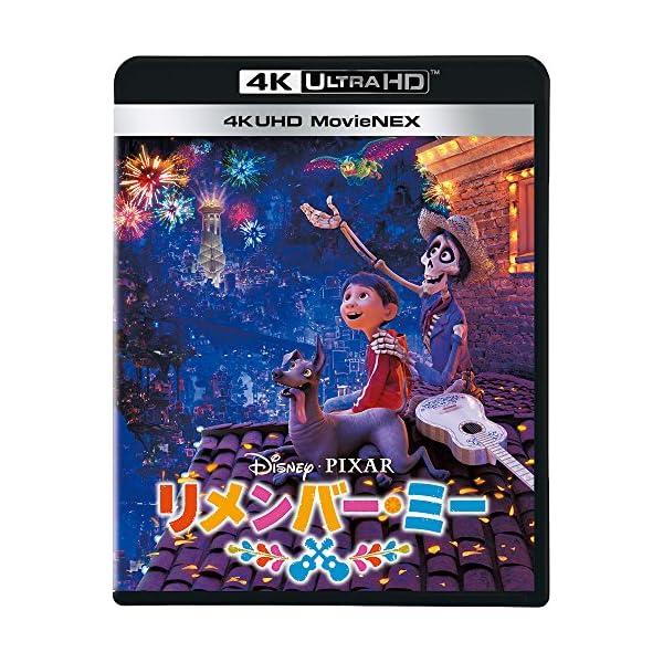 リメンバー・ミー 4K UHD MovieNEX...の商品画像
