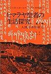 ヒマラヤ聖者の生活探究 第1巻