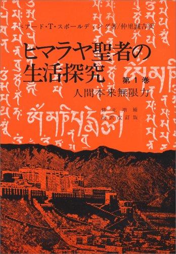 ヒマラヤ聖者の生活探究 第1巻の詳細を見る