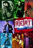 レント(1枚組) [DVD]