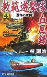 教範遊撃隊血風録〈4〉蒼海の死闘! (RYU NOVELS)