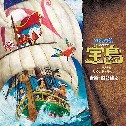 「映画ドラえもん のび太の宝島」 オリジナル・サウンドトラック