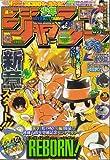 週刊少年ジャンプ 2011年9月12日号 NO.38