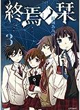 終焉ノ栞 3 (ジーン)