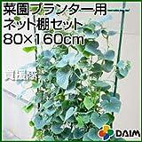 第一ビニール 菜園プランター用ネット棚セット [幅80cm×高さ160cm]