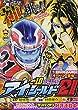 アイシールド21 10 (SHUEISHA JUMP REMIX)