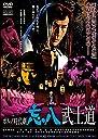 ポルノ時代劇 忘八武士道 DVD