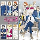 Dramatic CD Collection VitaminX・ラブビタミン2~ホワイトデーくらいしす?